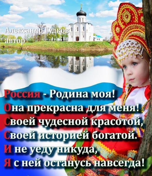 Простой стих про россию